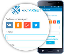 VkTarget заработок на соц сетях без рисков